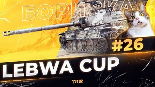 ТРИССКИН БОРЬКА В LEBWA CUP 26 • Bat.-Châtillon Bourrasque WoT