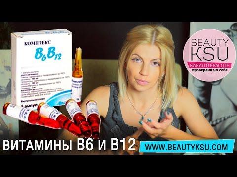 Зачем нужны витамины  В6 и В12 для волос