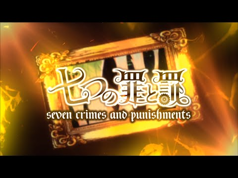 【VOCALOID7+1】七つの罪と罰【オリジナル】