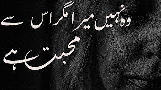 Wo Ni Mera Mager US sy Mohabbat hai || Malik junaid