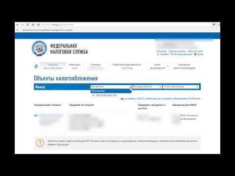 Как проверить задолженность по налогам на сайте nalog.ru?