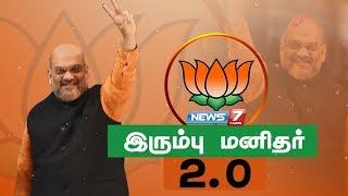 இரும்பு மனிதர் 2.0 | Amit shah story | கதைகளின் கதை | NEWS 7 TAMIL