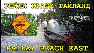 Railay, (по-тайски – อ่าว ไร่ เล ย์) — это полуостров Рейли у побережья Андаманского моря в провинции Краби (Krabi)  на юго-западе  Королевства