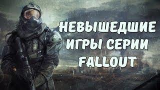 ТОП-7 НЕВЫШЕДШИХ ИГР СЕРИИ FALLOUT