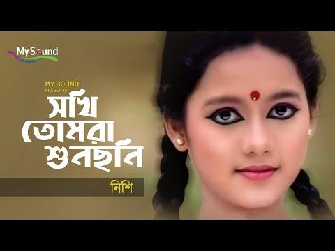 Sokhi Tomra Shunchoni   Nishi   Bangla New Song   Music Video