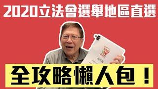 2020立法會選舉地區直選全攻略懶人包!!上〈蕭若元:理論蕭析〉2019-12-13