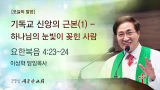 [새문안교회 이상학목사 설교] 기독교 신앙의 근본(1) - 하나님의 눈빛이 꽂힌 예배자(요한복음 자4:23-24)
