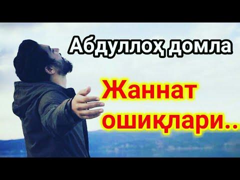 ЖАННАТ ОШИКЛАРИ - АБДУЛЛОХ ДОМЛА