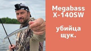 Megabass x- 140