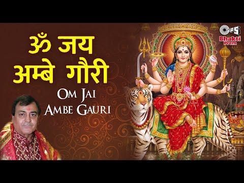 jai ambe gauri maiya jai shyama gauri aarti