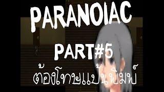 [PARANOIAC]#6 ต้องโทษเเป้นพิมพ์!!!