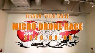 【マイクロドローン映像】  YOLO BASE  JDNA MICRO DRONE RACE  PV撮影風景  【ACRODRONE】