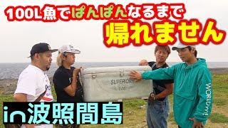 100Lのクーラーボックスを魚釣って満タンにせよ!【波照間遠征#1】
