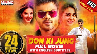 Don ki Jung (Current Theega) Hindi Dubbed Full Movie | Manchu Manoj, Rakul Preet Singh, Sunny Leone