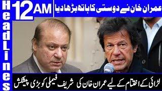 PM Imran Khan gave big offer to Nawaz Sharif | Headlines 12 AM | 24 September 2018 | Dunya News