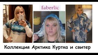 Faberlic Коллекция Арктика куртка/свитер