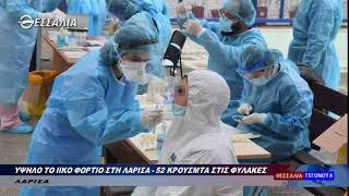 Υψηλό το ιικό φορτίο στη Λάρισα - 52 κρούσματα στις φυλακές 3 12 2020