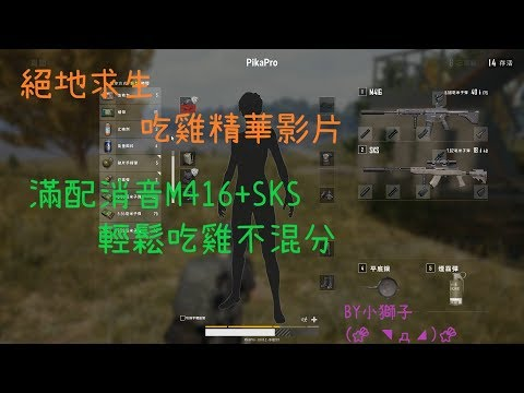 絕地求生|雙排跳一波P城 輕鬆吃雞with滿配M416+SKS 【小獅子】