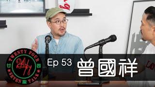 24/7TALK: Episode 53 ft. 曾國祥