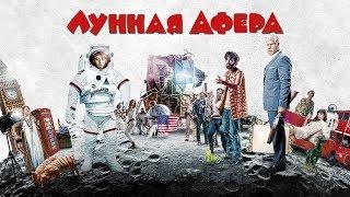 Лунная афера / MoonWalkers (2015) / Комедия