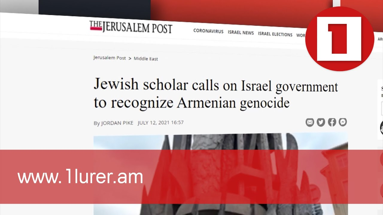Հրեա գիտնականը կոչ է արել ճանաչել Հայոց ցեղասպանությունը