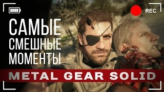 Самые смешные и странные моменты Metal Gear Solid