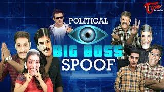 POLITICAL BIG BOSS   Hilarious Comedy Spoof   Telugu Comedy Video   TeluguOne
