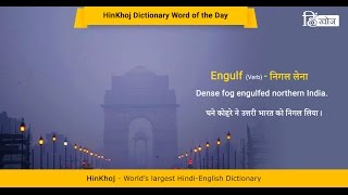 Meaning of Engulf in Hindi - HinKhoj Dictionary