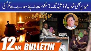 12am News Bulletin   22 Jul 2021   City42