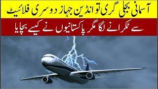 great Job Of Pakistani Air Traffic Controller