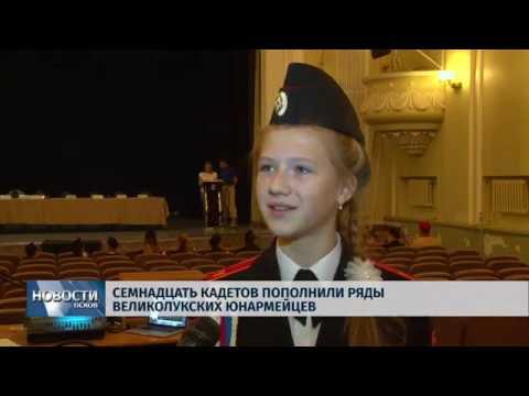 Новости Псков 19.10.2018 # Семнадцать кадетов пополнили ряды великолукских юнармейцев