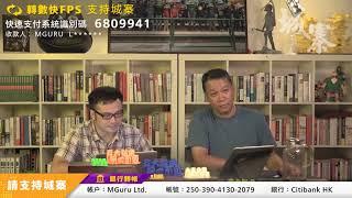 商界撐國安法 中美鬥 - 26/05/20 「奪命Loudzone」長版本