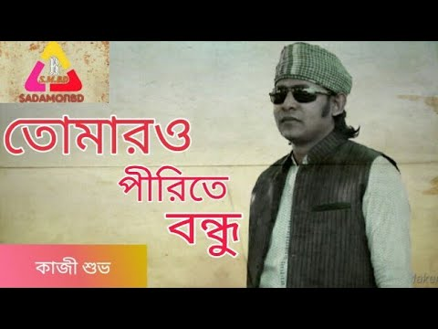 Download Tumaro Pirite Bondhu _ kazi shuvo Bangla Folk Songs 2018 তোমারও পীরিতে বন্ধু ( কাজী শুভ) HD Mp4 3GP Video and MP3