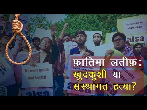 फ़ातिमा लतीफ़ :दिल्ली में छात्रों ने की जांच की मांग