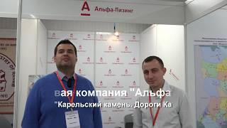 """Компания """"Альфа-Лизинг"""" на выставке """"Карельский камень. Дороги Карелии - 2018"""""""