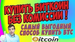 💡Как купить Биткоин без комиссии, быстро.📢4 способа купить Биткоин