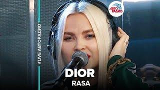 RASA - Dior (LIVE @ Авторадио)