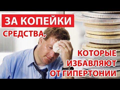 Лекарства СССР, которые лечат гипертонию!!!