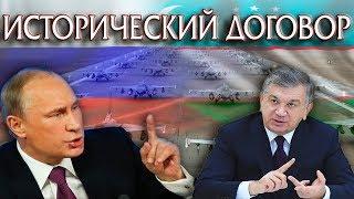 Исторический Договор Узбекистана и России