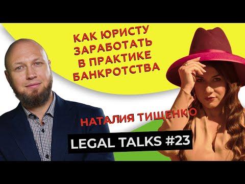 Legal Talks #23 | Наталия Тищенко | Как монетизировать практику реструктуризации и банкротства? - 49CIOxX6-Ro