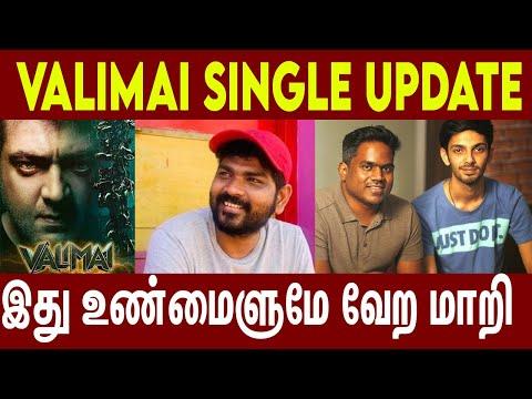 Valimai Single Update | Anirudh | Yuvan Shankar Ra..