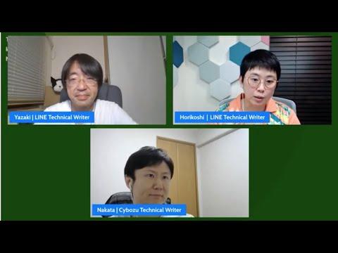 【Online】LINE Technical Writing Meetup vol. 4