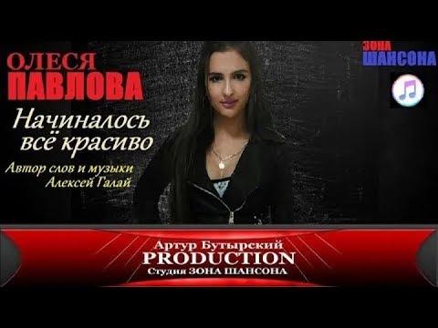 Олеся Павлова-Начиналось всё красиво (сл. и муз. А. Галай) Новинка 2017