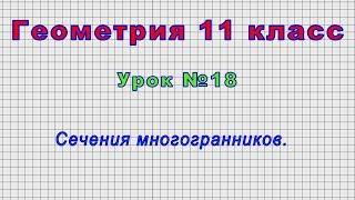 Урок 18