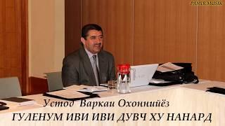 Pamir Musik - Усто ВАРКАИ ОХОННИЙЁЗ - 2018 - наник чат- 8 МАРТ