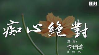 李瑨瑤 - 癡心絕對(女聲吉他彈唱)(翻自 李聖傑) 『爲你付出那種傷心你永遠不瞭解』【動態歌詞Lyrics】