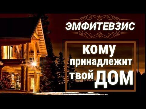 Эмфитевзис. Кому принадлежит твой дом? 99 лет истекли.