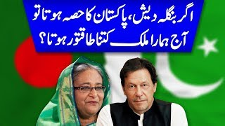 If Pakistan Bangladesh were United then How much Powerful Pakistan is? PM Imran Khan - Sheikh Hasina