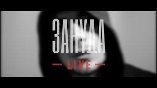 Зануда Live (1 выпуск: концерты во Владивостоке и Уссурийске)