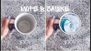 Как сделать море в чашке? Эффект : море в кружке